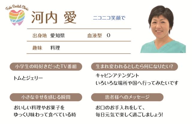 歯科医師 河内 愛