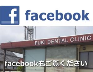 ふき歯科クリニックfacebook