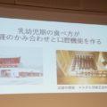 床矯正症例検討会 in大阪