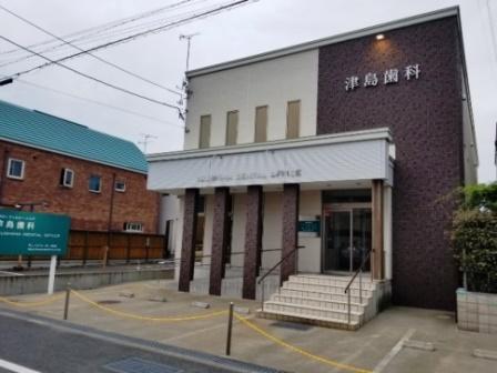 津島歯科医院