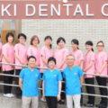ふき歯科クリニック 医院の前で