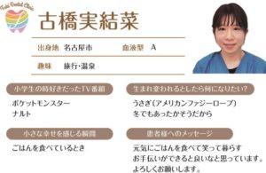 歯科医師 古橋実結菜
