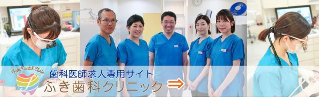 歯科医師求人サイト